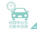 時間単位型自動車保険